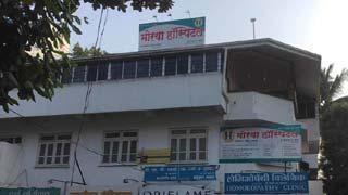 Morya ENT Hospital