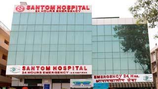Santom Hospital