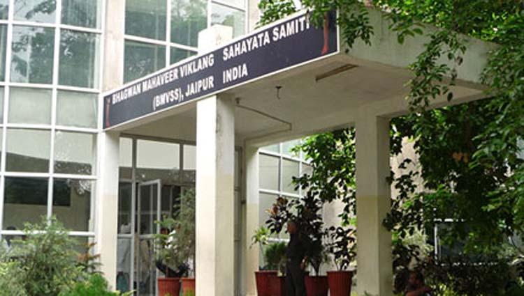 Bhagwan Mahavir Viklang Sahayata Samiti